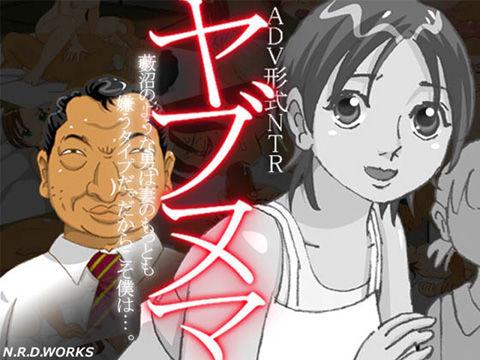【寝取られ(NTR)_エロいアダルトゲーム】|ヤブヌマ(N.R.D.WORKS)