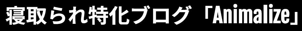 寝取られブログ|【エロ】同人誌,AV動画,アダルトゲーム,アダルトコミック,アニメ,小説