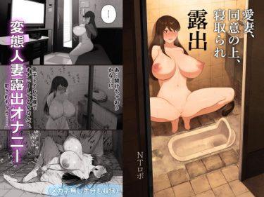 NTR寝取られ_エロ漫画同人誌 NTロボ 愛妻、同意の上、寝取られ 露出