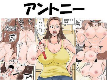 NTR寝取られ_エロ漫画同人誌 nobu アントニー