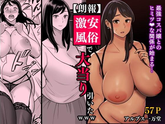 NTR寝取られ_エロ漫画同人誌 本作品の表紙画像