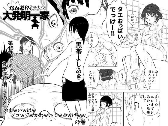 NTR寝取られ_エロ漫画同人誌|本作品の表紙画像