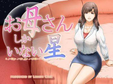NTR寝取られ_エロ漫画同人誌|レモンケーキ|お母さんしかいない星